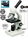【アーテック】  生物顕微鏡EL400 / 600(メカニカルステージ付) 【009865】 【理科実験教材】