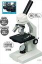 【アーテック】  生物顕微鏡E400(簡易メカニカルステージ) 【009867】 【理科実験教材】