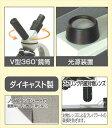 【アーテック】  ツインビュー生物顕微鏡TMD1000(木箱大付) 【009871】 【理科実験教材】