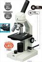 【アーテック】  生物顕微鏡EC400(簡易メカニカルステージ付タイフ 【009878】 【理科実験教材】