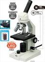 【アーテック】  生物顕微鏡EC400(ステージ・木箱大付) 【009879】 【理科実験教材】