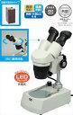 【アーテック】  回転式双眼実体顕微鏡(充電式)木箱中付 【009886】 【理科実験教材】