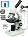 【アーテック】  生物顕微鏡EL400 / 600(木箱大付) 【009971】 【理科実験教材】