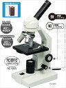 【アーテック】  生物顕微鏡E400(木箱大付) 【009979】 【理科実験教材】