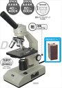 【アーテック】  生物顕微鏡D400(木箱大付) 【009993】 【理科実験教材】