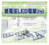 【アーテック】  SP 低電圧LED電球 【076069】 【工作ホビー・理科実験教材】