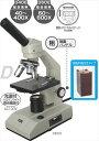 【アーテック】 生物顕微鏡D600(木箱大付) 【008487】 【理科教材・備品】