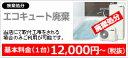 【取付工事】エコキュート廃棄処分代(取り付け工事をご購入の方のみ)