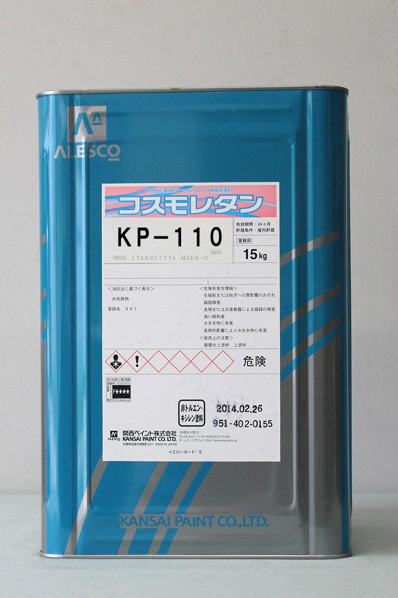 【送料無料】【50%OFF】コスモレタン KP-...の商品画像