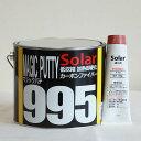 ソーラー マジックパテ995カーボンファイバーパテ 2.6Kg/セット (硬化剤 100g付き) (塗料販売)