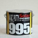ソーラー マジックパテ995カーボンファイバーパテ 2.5Kg/缶 (塗料販売)