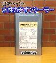 水性カチオンシーラー 15kg 日本ペイント ニッペ