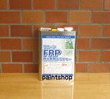 フローンFRP防水面用プライマー 4kg FRP面の塗り替え