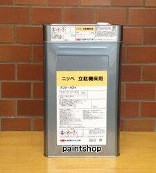 ●送料無料● 日本ペイント 立駐機床用 17.6kgセット