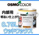 オスモカラー ウッドワックス 0.75L 各色