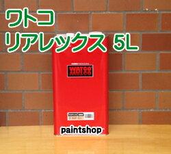 【送料無料】 ワトコ リアレックス 5L 100%植物油 環境対応塗料 ワトコイル watoco 100%自然の素材を使った安全・安心の塗料です 床用、壁、家具、工芸品など内装木部全般 撥水性 植物油使用の塗料です