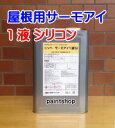 サーモアイ1液Si 15kg 日本ペイント 屋根用遮熱塗料...