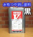 032-0025 ビニロック 内外部用ブラック 黒色 20kg水性つや消し塗料 販売 ロックペイント