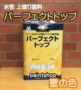 パーフェクトトップ 常備色(壁の色) 15kg 日本ペイント 水性塗料