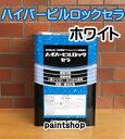 ハイパービルロックセラ 15kg ホワイト 水性シリコン樹脂塗料 ロックペイント ロック