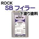 ロック SBフィラー 16kg 窯業系サイディングボード塗り替え用下地調整塗材 032-2001