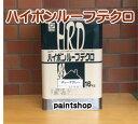 ハイポンルーフデクロ 16kg 日本ペイント
