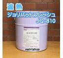 【遮熱】アイカ ジョリパット フレッシュ JQ-810 20kg