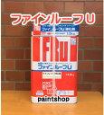 ●送料無料● ファインルーフU 15kgセット 日本ペイント