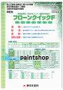 フローン クイックF 東日本塗料 6.6kgセット 床用塗料