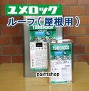ロックペイント ユメロックルーフ (屋根用) 15kgセット 弱溶剤二液型NADシリコンウレタン樹脂塗料