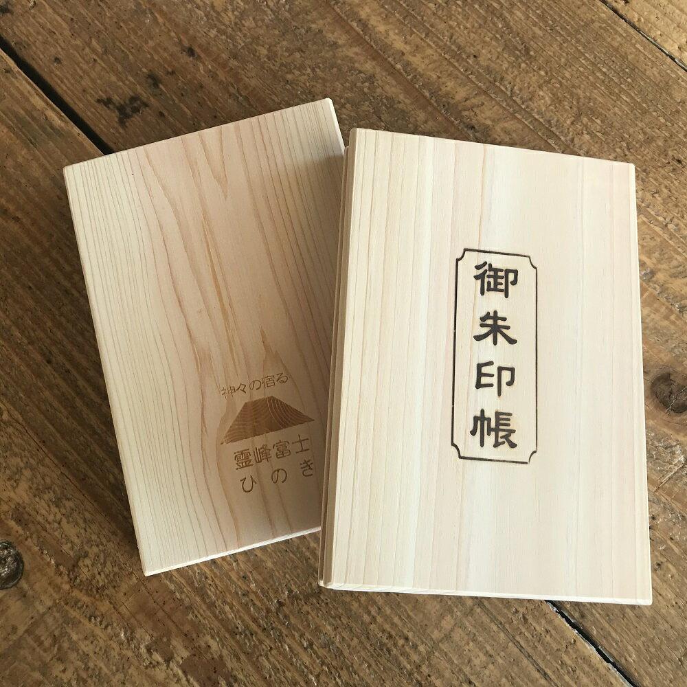 霊峰富士山 富士ひのき 御朱印帳 【巓】富士宮市...の商品画像