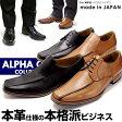 【送料無料】ALPHA CUBIC/アルファキュービック ビジネスシューズ/本革 日本製 ビジネスシューズ 人気 ビジネスシューズ メンズ ビジネスシューズ 靴 ビジネスシューズ 黒 ブラック ビジネスシューズ/ビジネスシューズ AC900 ビジネスシューズ AC901 ビジネスシューズ