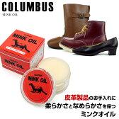 COLUMBUS/コロンブス ミンクオイル45g(革用保革クリーム) ビン入りタイプ