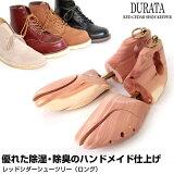 DURATA ハンドメイド レッドシダー シューツリー/ブーツ用/除湿 除臭
