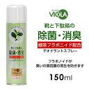 150ml/VIOLA/ヴィオラ デオドラントスプレー 片足1秒で除菌消臭! 除菌剤がニオイの原因になるバクテリアの発生を防ぎ、消臭剤でニオイをしっかり抑えます...