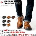 DUNLOP/ダンロップ 防水ソフトレザー カジュアルシューズ /DL4245 DL4246 DL4247