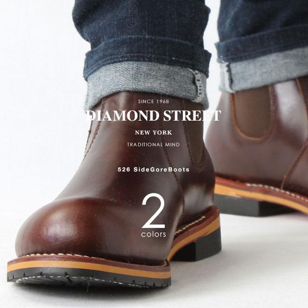 【送料無料】【グッドイヤー・ウェルト製法】【本革】DIAMOND STREET/ダイヤモンドストリート サイドゴアブーツ【526 サイドゴア ブーツ チェルシーブーツ ショートブーツ メンズ 靴 短靴】
