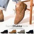 【送料無料】Suede ChukkaBoots/スエードチャッカブーツ【スエードチャッカブーツ チャッカブーツ デザートブーツ スウェード ブーツ メンズブーツ ブラック メンズ 黒 靴 短靴】