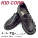 【クリアランス】KID CORE/キッドコア フォーマルシューズ革ローファー 15?21cm【男女兼用】
