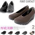 【日本製】FIRST CONTACT/ファーストコンタクト 6cmヒールで美脚♪厚底 ウェーブウェッジソール スニーカーパンプス/コンフォートパンプス/ウォーキングシューズ【コンフォート レディース 靴 ヒール6cm】