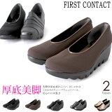 【エントリーでポイント19倍】【日本製】FIRST CONTACT/ファーストコンタクト 6cmヒールで美脚?厚底 ウェーブウェッジソール スニーカーパンプス/ウォーキングシューズ【レディース 靴 ヒ