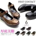 FIRST CONTACT/ファーストコンタクト 5.5cm...