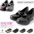 【日本製】FIRST CONTACT/ファーストコンタクト 5cmヒールのウェッジソールで美脚♪厚底 クロスストラップ スニーカーパンプス/コンフォートパンプス/ウォーキングシューズ【コンフォート レディース 靴 ヒール5cm】