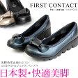 【日本製】FIRST CONTACT/ファーストコンタクト 5cmヒールで美脚♪厚底 ウェーブウェッジソール リボンワンポイント スニーカーパンプス/コンフォートパンプス/ウォーキングシューズ【コンフォート 靴 レディース 黒 ヒール5cm】