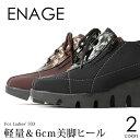 ショッピング厚底 ENAGE エナージェ ウェッジソール サイドファスナー コンフォート カジュアルシューズ