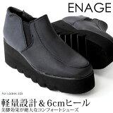 ENAGE/エナージェ ウェーブウェッジソール コンフォート カジュアルシューズ