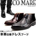 【送料無料】FRESCO MARE/フレスコマーレ レザーレースアップドレスブーツ/チャッカブーツ【牛革】