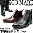 【送料無料】FRESCO MARE/フレスコマーレ レザーサイドゴアドレスブーツ/チャッカブーツ【本革】