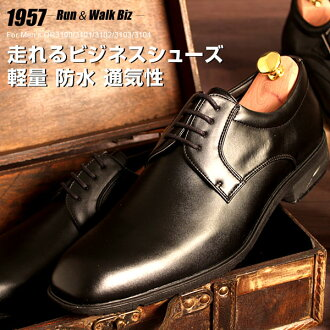 """Haunting!"" A topic becomes heated in ad street ック heaven! Prevention of foot heat! COOL BIZ ♪ 1957 business shoes three types which can run"