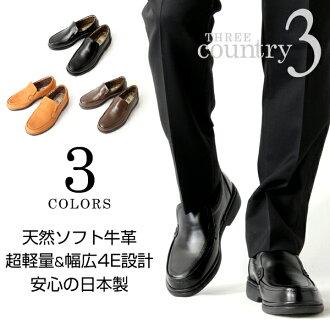 超輕型的重量 ! 皮革及在日本製造 ! 舒適的寬 4E 設計 ! 三個國家和三個國家 U 滑休閒鞋